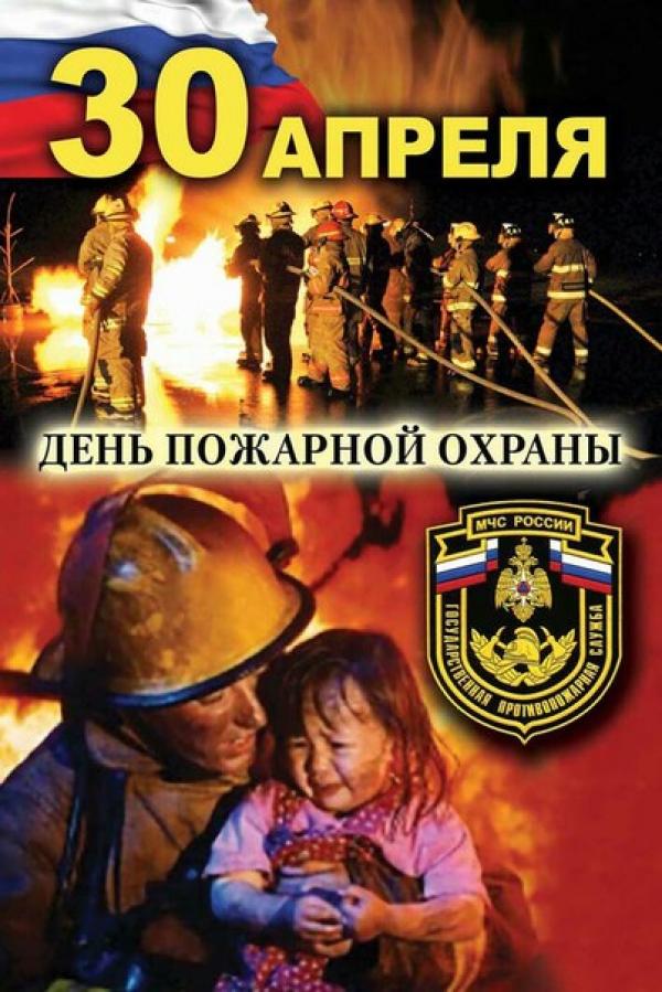Картинки с поздравлением пожарной охраны 86